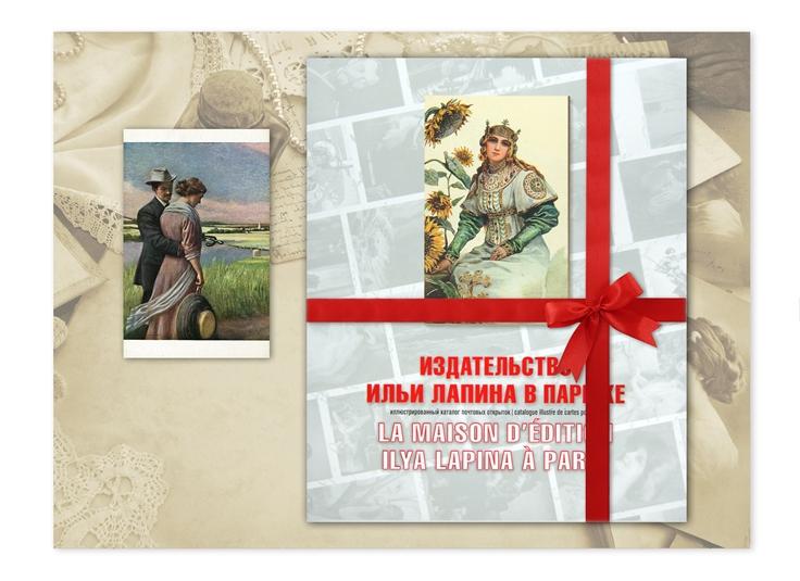 Издательства открыток и их каталоги 2