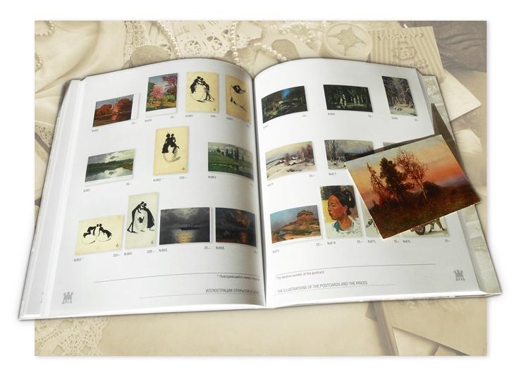 Издательства открыток и их каталоги 76