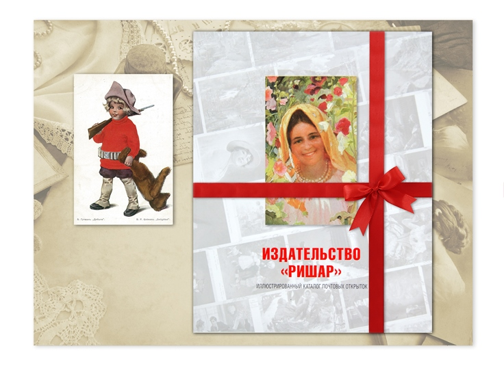 Издательства открытки 14