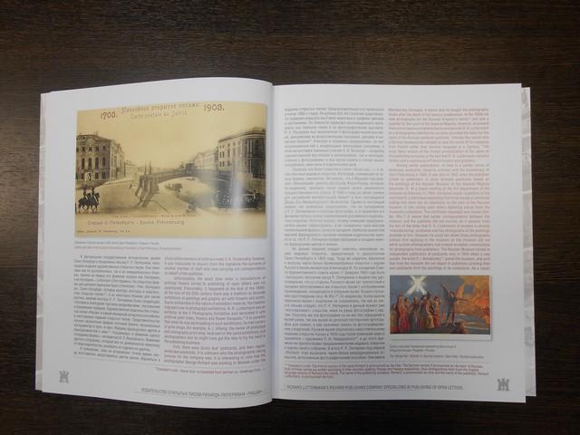 Издательства открыток и их каталоги 25