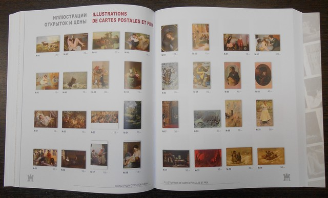 Издательства открыток и их каталоги